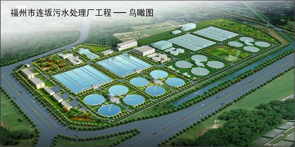 福州市连坂污水处理厂工程鸟瞰图.jpg